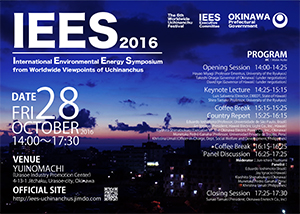 IEES_leaflet_eng_B_20160919